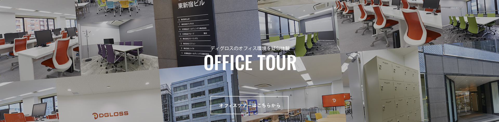 officetour